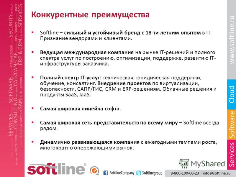 Конкурентные преимущества Softline – сильный и устойчивый бренд с 18-ти летним опытом в IT. Признание вендорами и клиентами. Ведущая международная компания на рынке IT-решений и полного спектра услуг по построению, оптимизации, поддержке, развитию IT