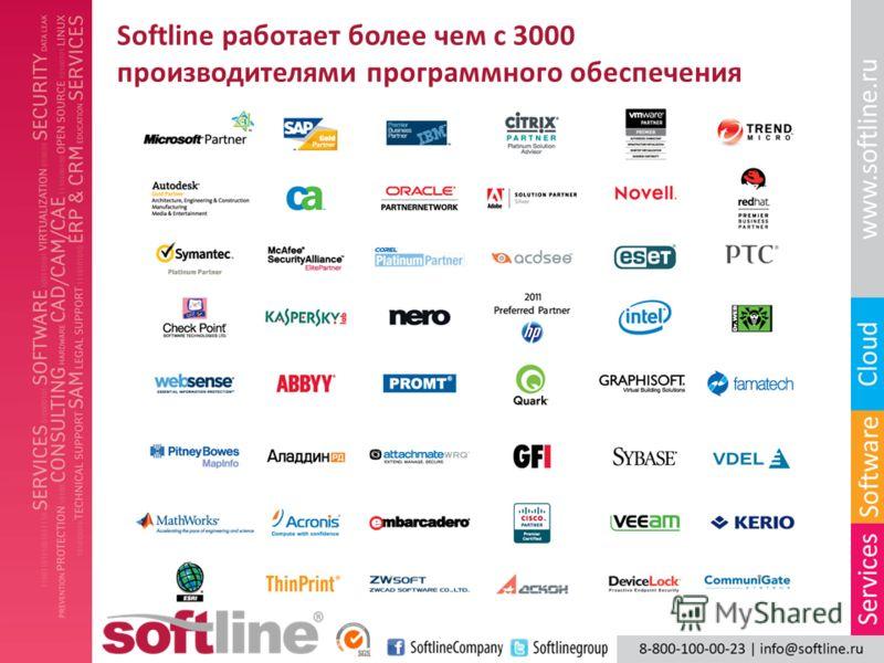 Softline работает более чем с 3000 производителями программного обеспечения
