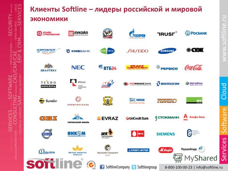 Клиенты Softline – лидеры российской и мировой экономики