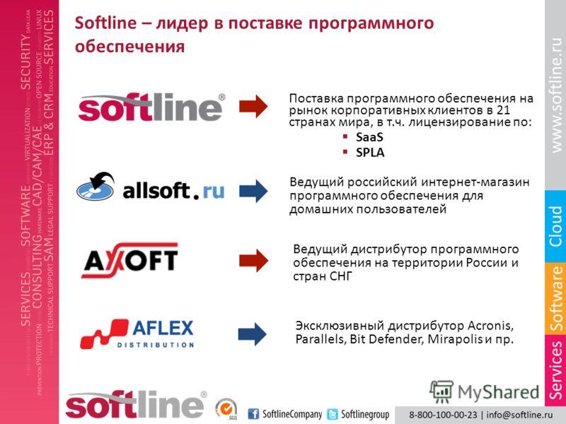 Softline – лидер в поставке программного обеспечения Поставка программного обеспечения на рынок корпоративных клиентов в 21 странах мира, в т.ч. лицензирование по: SaaS SPLA Ведущий российский интернет-магазин программного обеспечения для домашних по