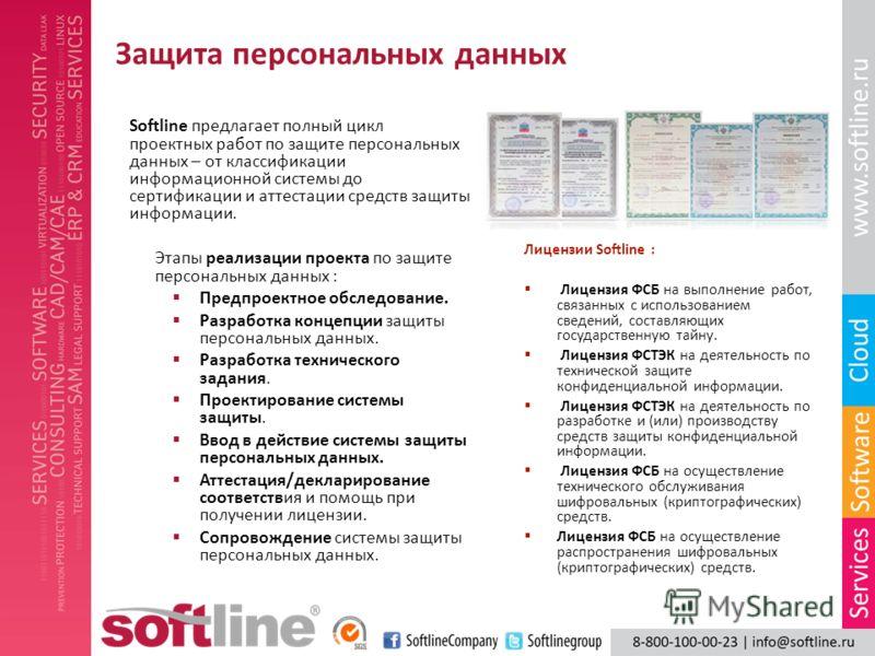 Защита персональных данных Softline предлагает полный цикл проектных работ по защите персональных данных – от классификации информационной системы до сертификации и аттестации средств защиты информации. Этапы реализации проекта по защите персональных