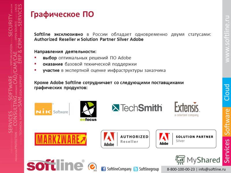 Графическое ПО Softline эксклюзивно в России обладает одновременно двумя статусами: Authorized Reseller и Solution Partner Silver Adobe Направления деятельности: выбор оптимальных решений ПО Adobe оказание базовой технической поддержки участие в эксп