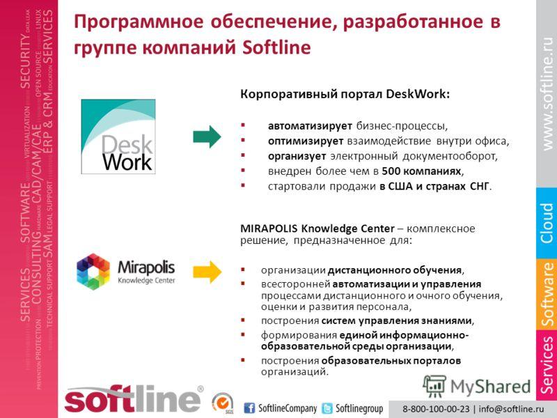 Программное обеспечение, разработанное в группе компаний Softline Корпоративный портал DeskWork: автоматизирует бизнес-процессы, оптимизирует взаимодействие внутри офиса, организует электронный документооборот, внедрен более чем в 500 компаниях, стар