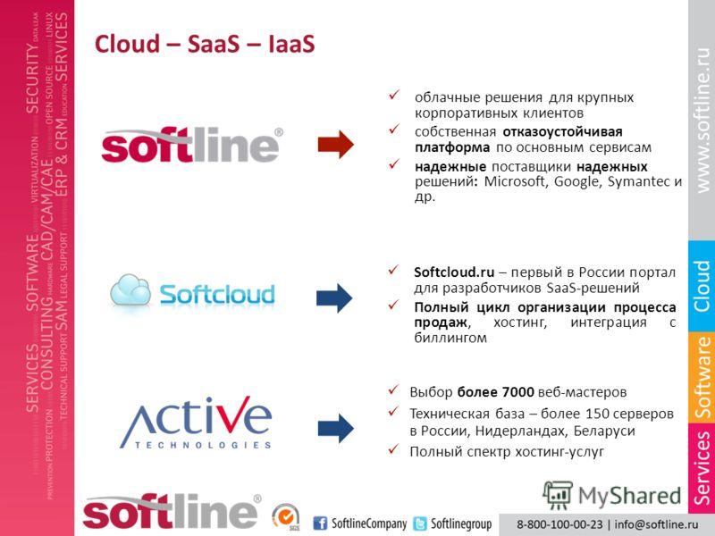 Сloud – SaaS – IaaS Softcloud.ru – первый в России портал для разработчиков SaaS-решений Полный цикл организации процесса продаж, хостинг, интеграция с биллингом облачные решения для крупных корпоративных клиентов собственная отказоустойчивая платфор