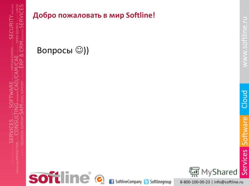 Добро пожаловать в мир Softline! Вопросы ))