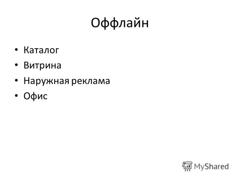Оффлайн Каталог Витрина Наружная реклама Офис