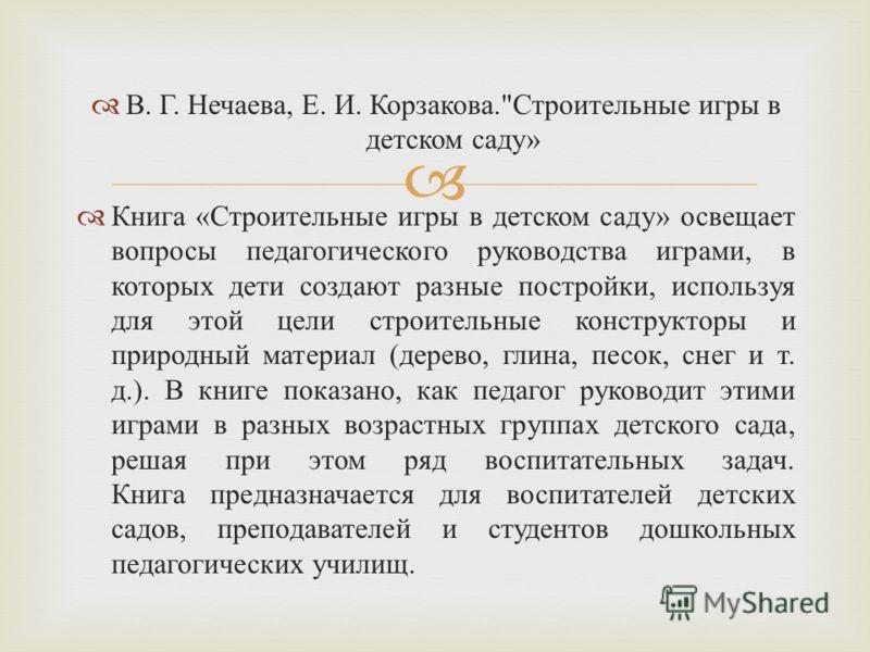 В. Г. Нечаева, Е. И. Корзакова.