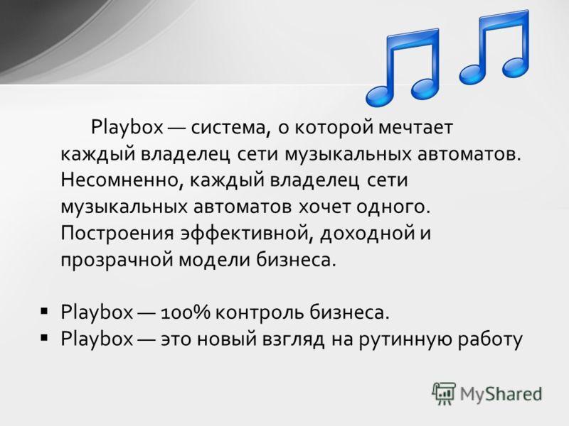 Playbox система, о которой мечтает каждый владелец сети музыкальных автоматов. Несомненно, каждый владелец сети музыкальных автоматов хочет одного. Построения эффективной, доходной и прозрачной модели бизнеса. Playbox 100% контроль бизнеса. Playbox э