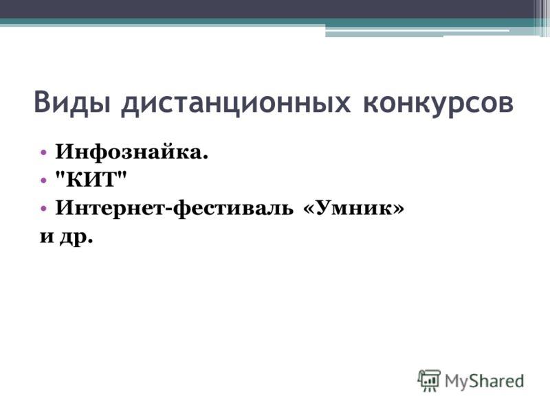 Виды дистанционных конкурсов Инфознайка. КИТ Интернет-фестиваль «Умник» и др.
