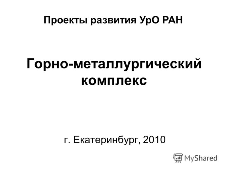 Горно-металлургический комплекс г. Екатеринбург, 2010 Проекты развития УрО РАН