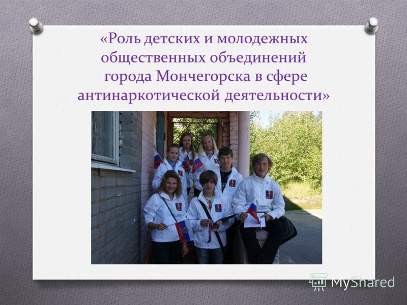 «Роль детских и молодежных общественных объединений города Мончегорска в сфере антинаркотической деятельности»