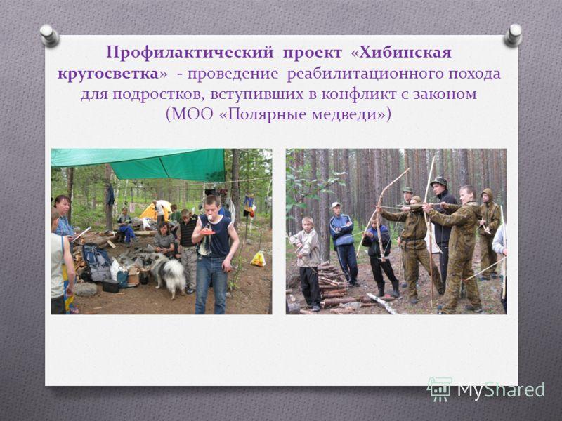 Профилактический проект «Хибинская кругосветка» - проведение реабилитационного похода для подростков, вступивших в конфликт с законом (МОО «Полярные медведи»)