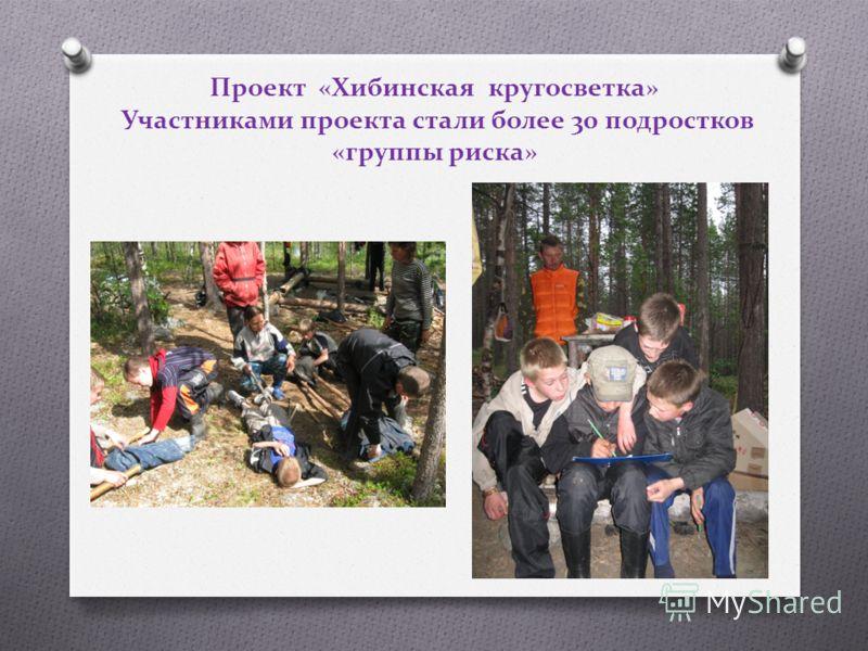 Проект «Хибинская кругосветка» Участниками проекта стали более 30 подростков «группы риска»