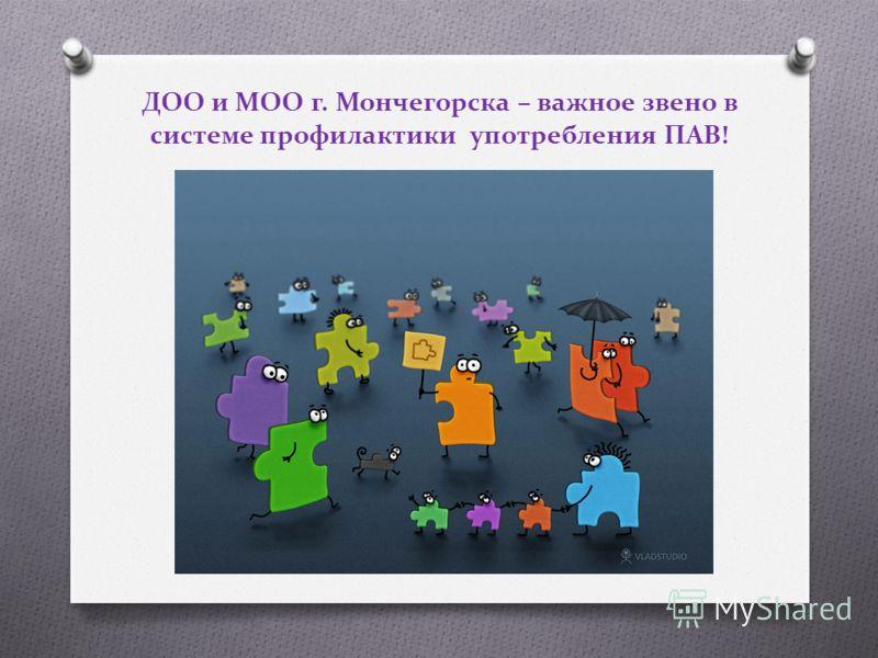 ДОО и МОО г. Мончегорска – важное звено в системе профилактики употребления ПАВ!
