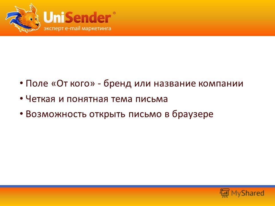Поле «От кого» - бренд или название компании Четкая и понятная тема письма Возможность открыть письмо в браузере