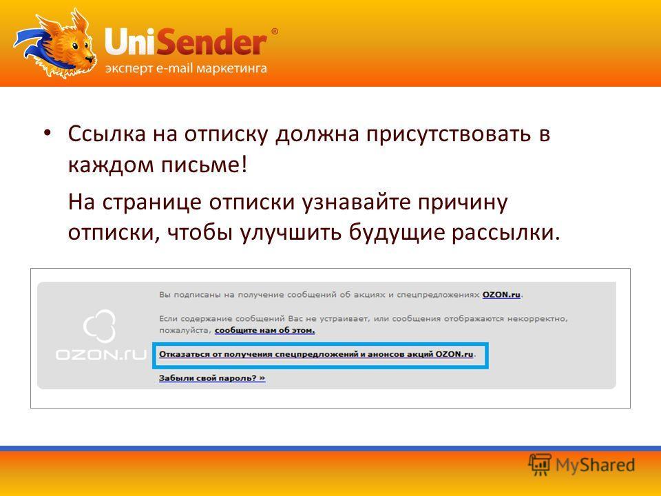 Ссылка на отписку должна присутствовать в каждом письме! На странице отписки узнавайте причину отписки, чтобы улучшить будущие рассылки.