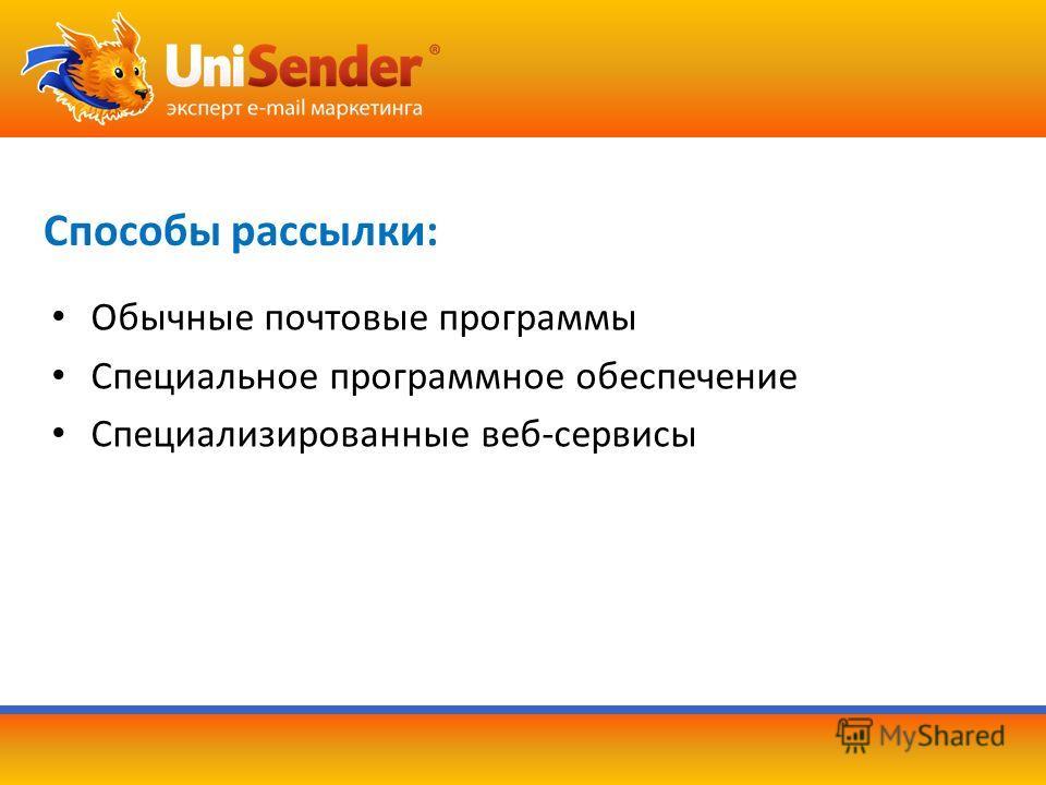 Способы рассылки: Обычные почтовые программы Специальное программное обеспечение Специализированные веб-сервисы