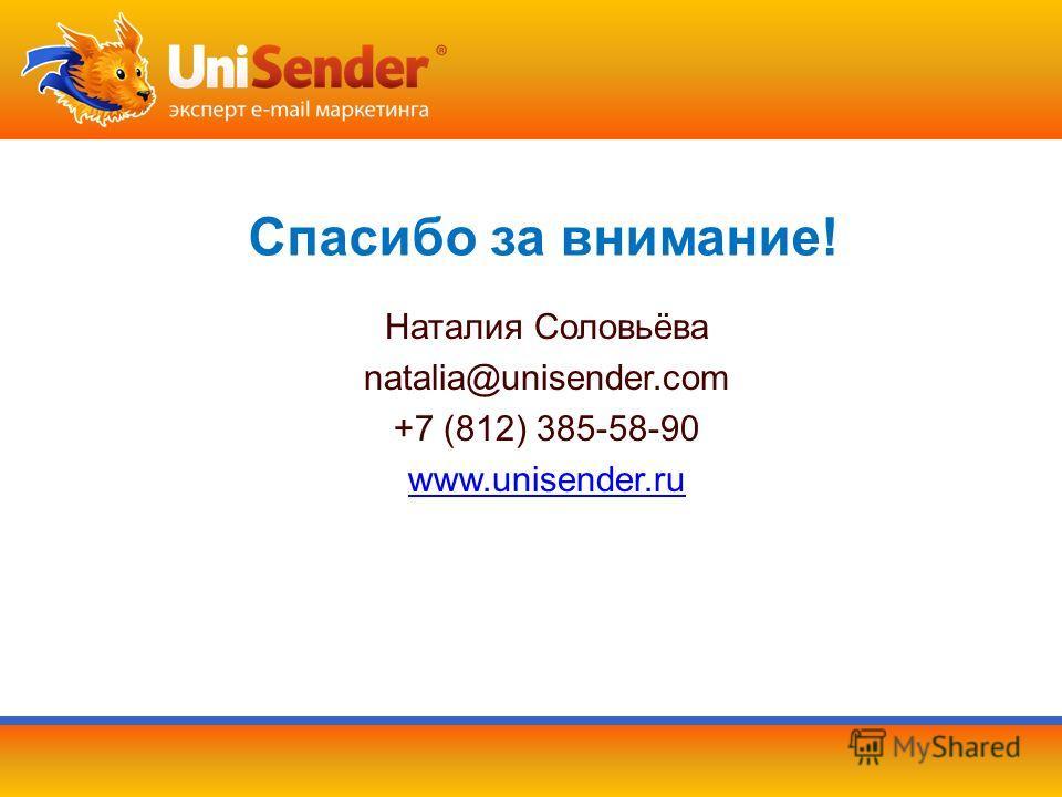 Спасибо за внимание! Наталия Соловьёва natalia@unisender.com +7 (812) 385-58-90 www.unisender.ru