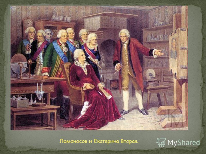 Ломоносов и Екатерина Вторая.