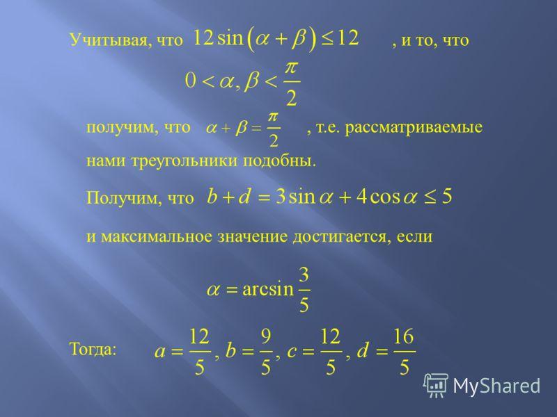 Учитывая, что, и то, что получим, что, т. е. рассматриваемые нами треугольники подобны. Получим, что и максимальное значение достигается, если Тогда :