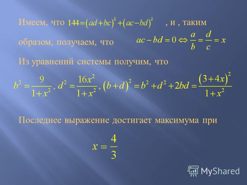 Имеем, что, и, таким образом, получаем, что Из уравнений системы получим, что Последнее выражение достигает максимума при