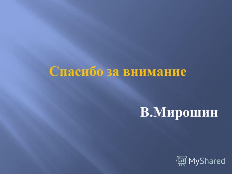 Спасибо за внимание В. Мирошин
