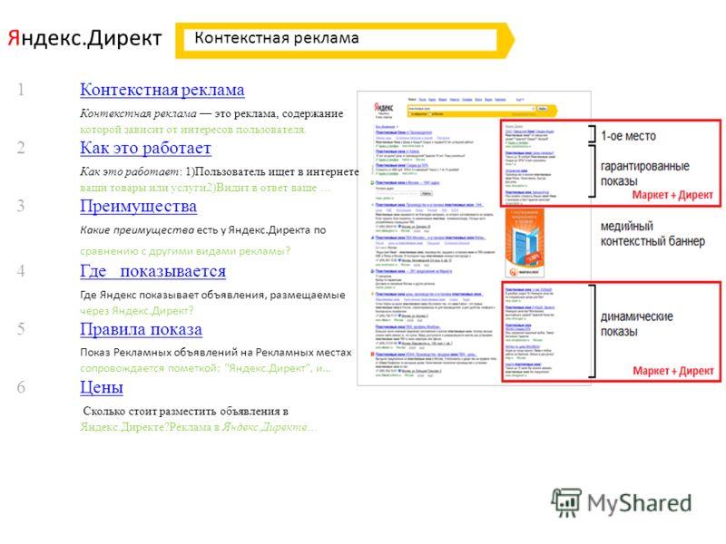 Яндекс.Директ Правила показа Контекстная реклама 1Контекстная рекламаКонтекстная реклама Контекстная реклама это реклама, содержание которой зависит от интересов пользователя. 2Как это работаетКак это работает Как это работает: 1)Пользователь ищет в