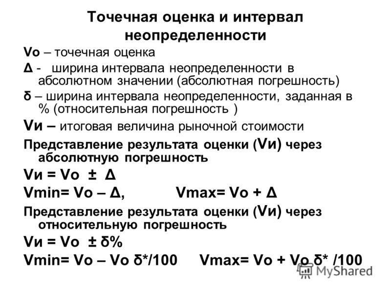 Точечная оценка и интервал неопределенности Vo – точечная оценка Δ - ширина интервала неопределенности в абсолютном значении (абсолютная погрешность) δ – ширина интервала неопределенности, заданная в % (относительная погрешность ) Vи – итоговая велич