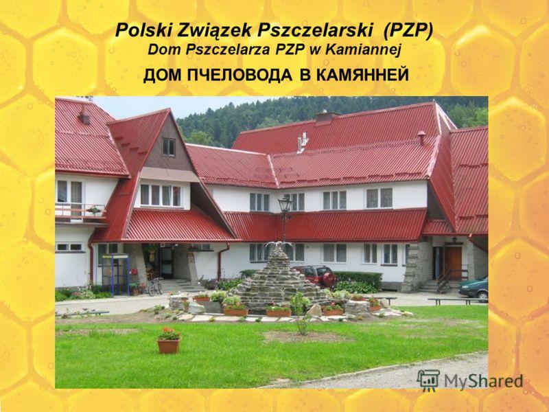 Polski Związek Pszczelarski (PZP) Dom Pszczelarza PZP w Kamiannej ДОМ ПЧЕЛОВОДА В КАМЯННЕЙ