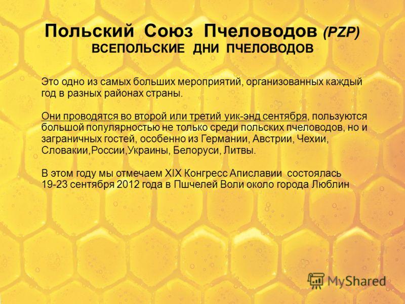 Польский Союз Пчеловодов (PZP) ВСЕПОЛЬСКИЕ ДНИ ПЧЕЛОВОДОВ Это одно из самых больших мероприятий, организованных каждый год в разных районах страны. Они проводятся во второй или третий уик-энд сентября, пользуются большой популярностью не только среди