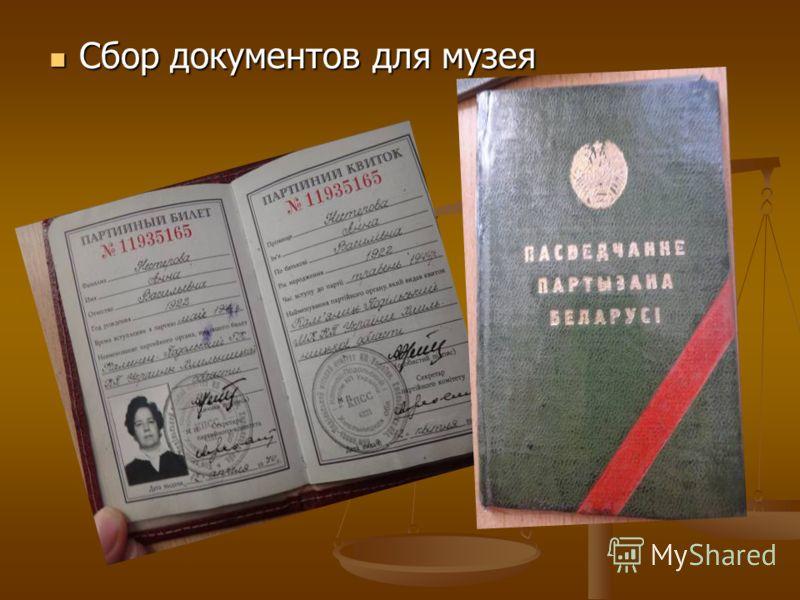 Сбор документов для музея