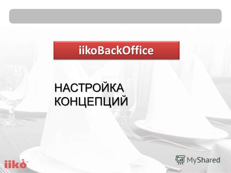 iikoBackOfficeiikoBackOffice НАСТРОЙКА КОНЦЕПЦИЙ