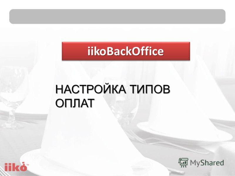 iikoBackOfficeiikoBackOffice НАСТРОЙКА ТИПОВ ОПЛАТ