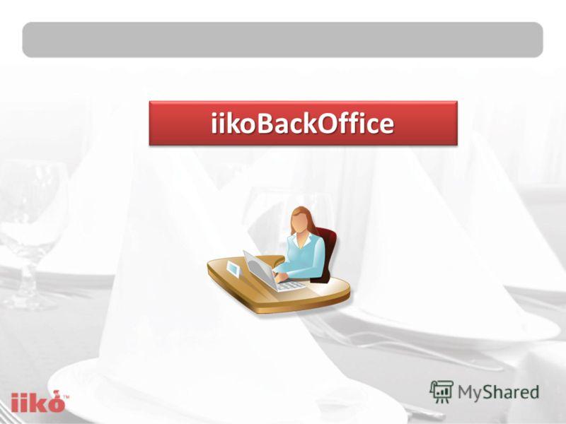 iikoBackOfficeiikoBackOffice