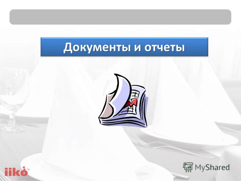 Документы и отчеты