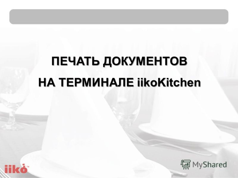 ПЕЧАТЬ ДОКУМЕНТОВ НА ТЕРМИНАЛЕ iikoKitchen