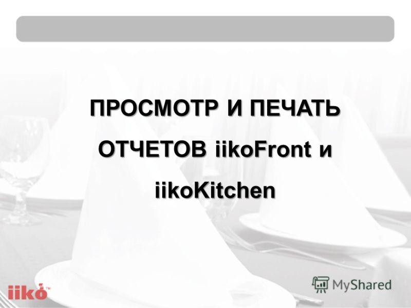 ПРОСМОТР И ПЕЧАТЬ ОТЧЕТОВ iikoFront и iikoKitchen