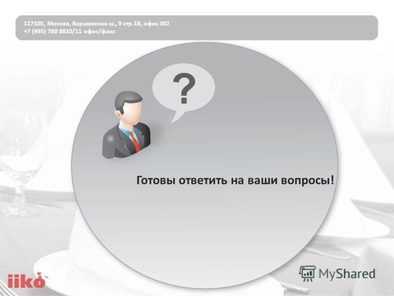 117105, Москва, Варшавское ш., 9 стр.1Б, офис 302 +7 (495) 780 8810/11 офис/факс Готовы ответить на ваши вопросы!