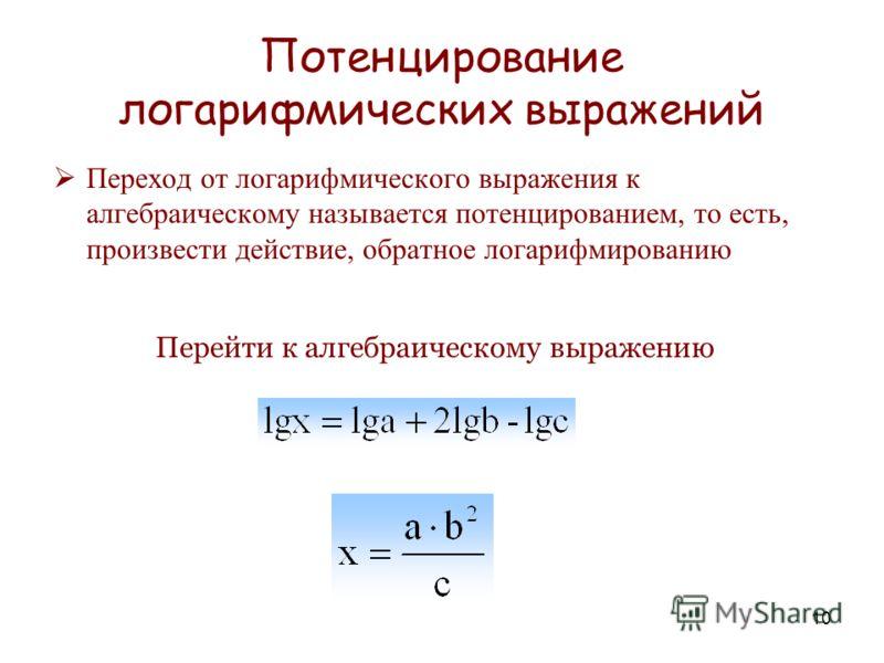 9 Логарифмирование алгебраических выражений Если число х представлено алгебраическим выражением, то логарифм любого выражения можно выразить через логарифмы составляющих его чисел. Прологарифмировать алгебраическое выражение: