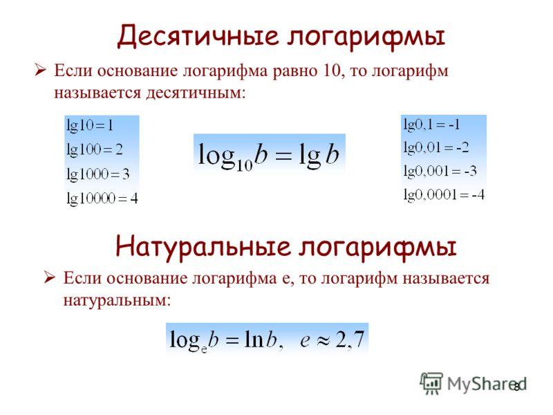 7 Свойства монотонности логарифмов Если a > 1 и b > c, то Если 0 < a < 1 и b > c, то
