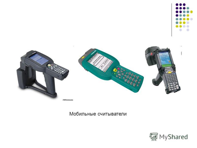 Мобильные считыватели