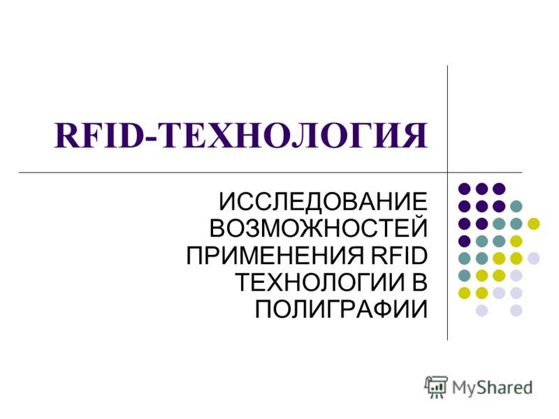 RFID-ТЕХНОЛОГИЯ ИССЛЕДОВАНИЕ ВОЗМОЖНОСТЕЙ ПРИМЕНЕНИЯ RFID ТЕХНОЛОГИИ В ПОЛИГРАФИИ