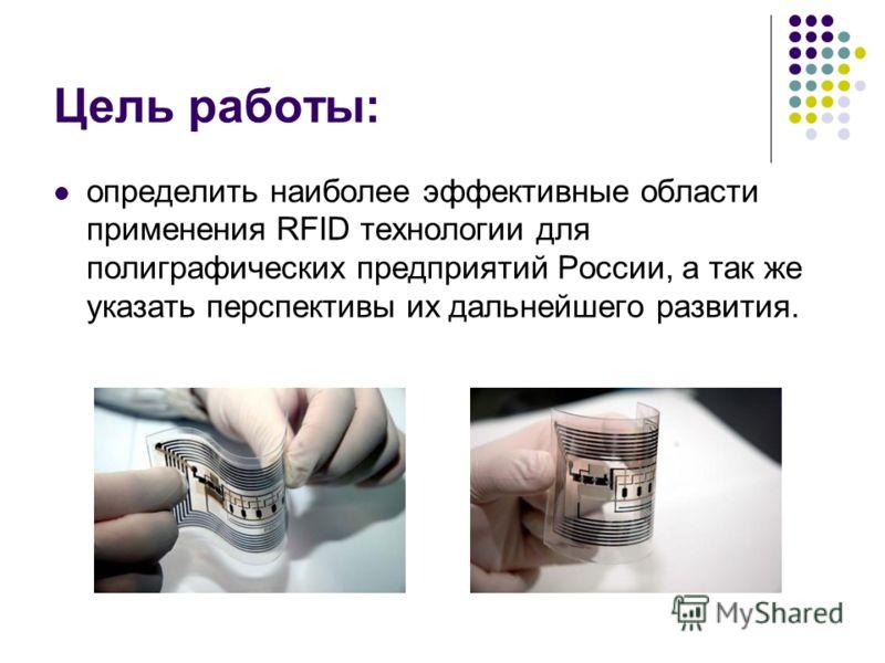 Цель работы: определить наиболее эффективные области применения RFID технологии для полиграфических предприятий России, а так же указать перспективы их дальнейшего развития.
