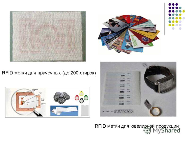 RFID метки для ювелирной продукции RFID метки для прачечных (до 200 стирок)