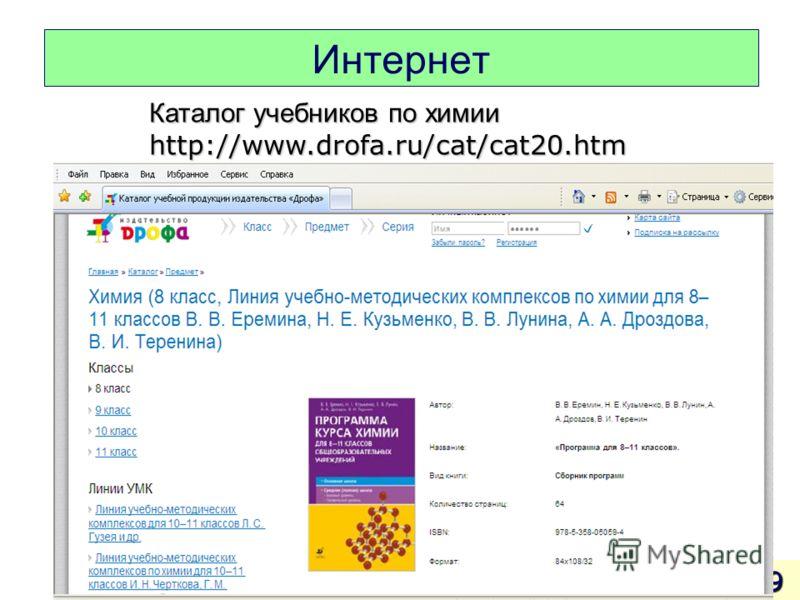 Интернет 29 Каталог учебников по химии http://www.drofa.ru/cat/cat20.htm
