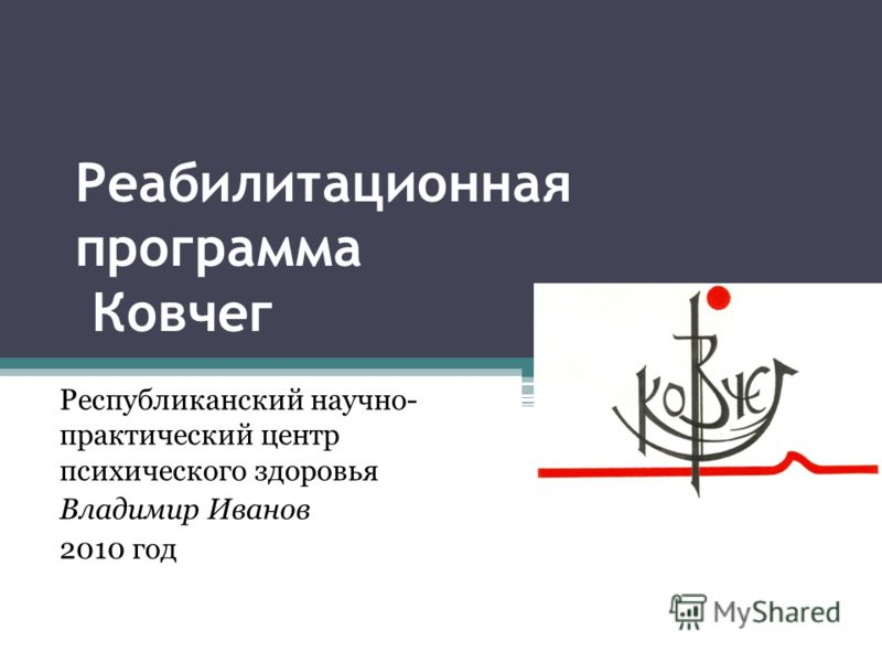 Реабилитационная программа Ковчег Республиканский научно- практический центр психического здоровья Владимир Иванов 2010 год