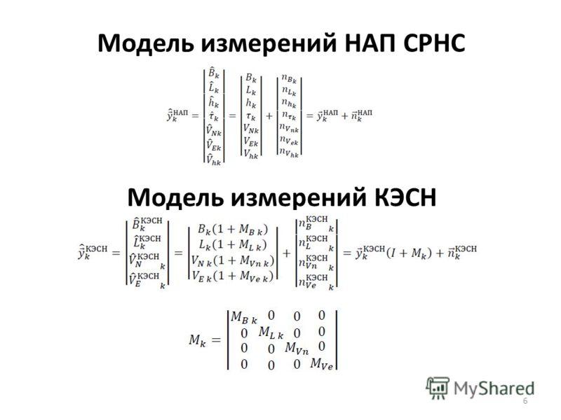 Модель измерений НАП СРНС Модель измерений КЭСН 6