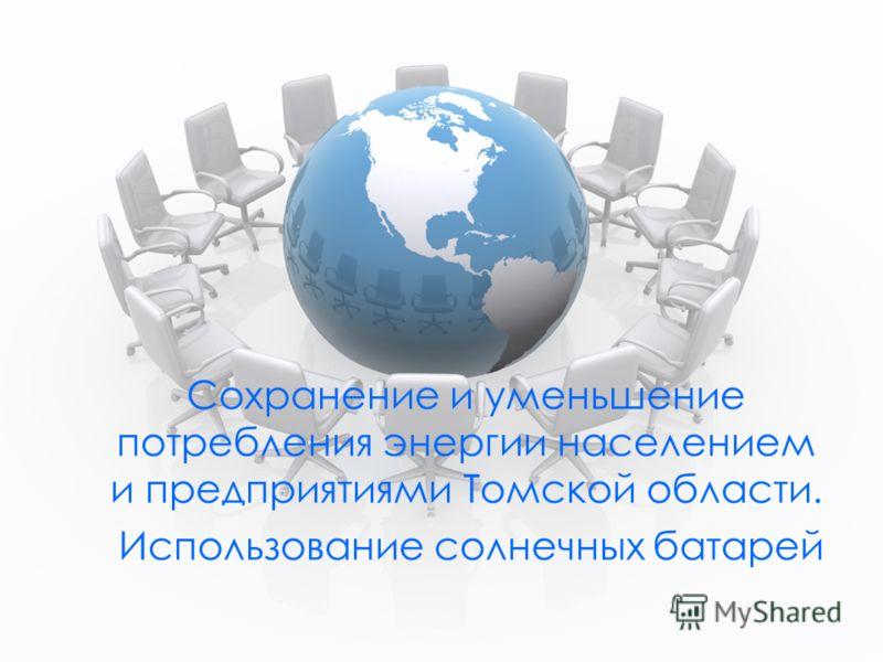 Сохранение и уменьшение потребления энергии населением и предприятиями Томской области. Использование солнечных батарей