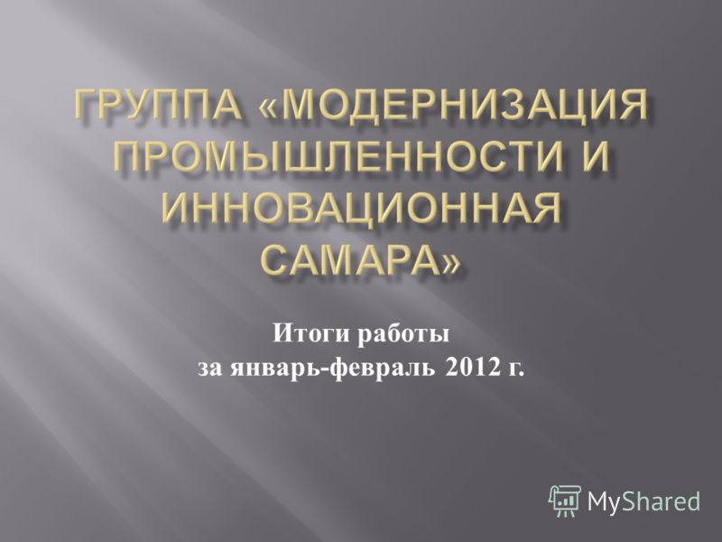 Итоги работы за январь - февраль 2012 г.