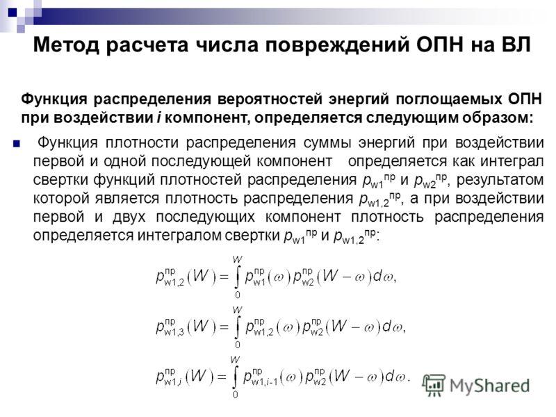 Функция распределения вероятностей энергий поглощаемых ОПН при воздействии i компонент, определяется следующим образом: Функция плотности распределения суммы энергий при воздействии первой и одной последующей компонент определяется как интеграл сверт
